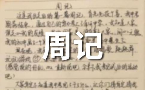★周记400字作文6篇